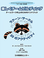 The Book of Raccoon Circles in Japanese